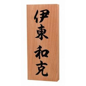 表札 戸建 木製表札 ネームプレート ケヤキ-7Xケヤキ/彫り文字 エクスタイル 激安表札|kenzai-yamasita