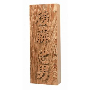 表札 戸建 木製表札 ネームプレート 屋久杉-UH/浮し彫り エクスタイル 激安表札|kenzai-yamasita