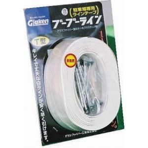 駐車場・駐輪場専用ラインテープ ブーブーライン T型セット 幅3cm長さ5m  1本 長さ30cm 1本 BBL3-T1 kenzai-yamasita
