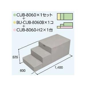 ハウスステップCUB-8060 1個 CUB-8060B 1個 CUB-8060H2 1個セット  掃き出し窓・勝手口の段差解消ステップ 送料無料 kenzai-yamasita
