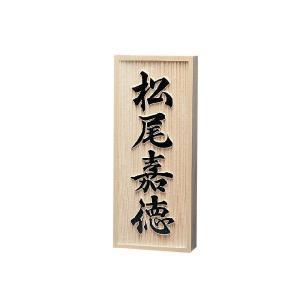 表札(木) ヒノキ浮彫  803|kenzai-yamasita