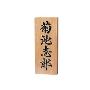 激安表札  812 サクラ彫刻|kenzai-yamasita