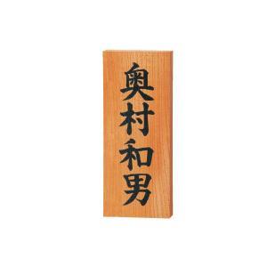 激安表札  821 ケヤキ書き|kenzai-yamasita
