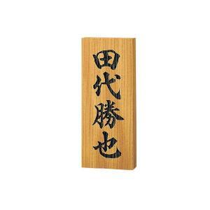 表札(木) ケヤキ彫刻 822|kenzai-yamasita