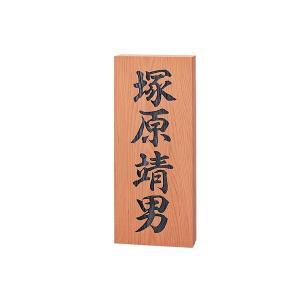 表札(木) 一位(イチイ)彫刻  852|kenzai-yamasita