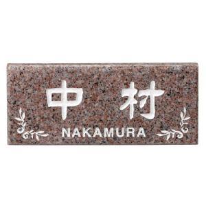 天然石表札 バーミリオン CS-231|kenzai-yamasita