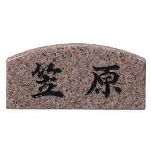 激安表札  天然石 薄型 CS-232 バーミリオン|kenzai-yamasita