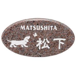 天然石表札 バーミリオン  CS-233|kenzai-yamasita