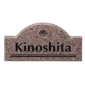 激安表札  天然石 薄型 CS-234 バーミリオン|kenzai-yamasita