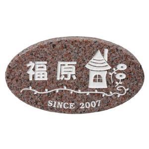 天然石表札 バーミリオン CS-235|kenzai-yamasita