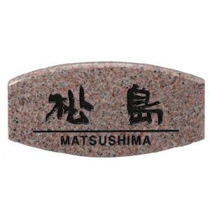 激安表札  天然石 薄型 CS-236 バーミリオン|kenzai-yamasita