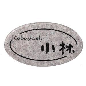 天然石表札 パープルブラウン  CS-312|kenzai-yamasita
