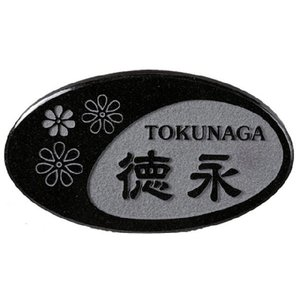 天然石表札 黒ミカゲ  CS-622|kenzai-yamasita