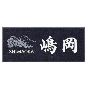 激安表札  天然石 薄型 CS-671 黒ミカゲ|kenzai-yamasita