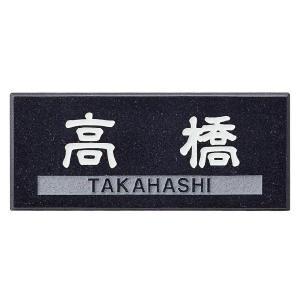 天然石表札 黒ミカゲ  CS-672|kenzai-yamasita
