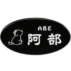 天然石表札 黒ミカゲ  CS-679|kenzai-yamasita