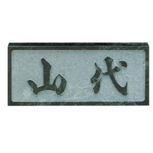 激安表札  天然石 スタイリッシュバリエーション F レリーフグリーンリーフ 裏穴8φ×2|kenzai-yamasita