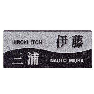 二世帯表札 黒ミカゲ(素彫)  FS-203|kenzai-yamasita