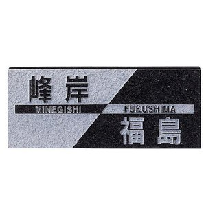 激安表札  二世帯住宅用サイン FS-206 黒ミカゲ(素彫)|kenzai-yamasita