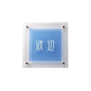 激安表札 ガラスサインクリアーガラスGPF-81 フュージングガラス(ライトブルー)(白文字)|kenzai-yamasita