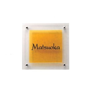 ガラス表札 フュージングガラス(アンバーイエロー)(黒文字)  GPF-82|kenzai-yamasita