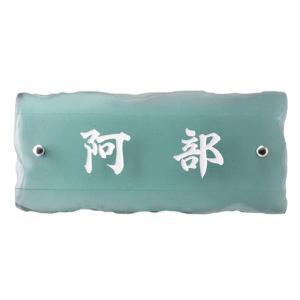 ガラス表札 フュージングガラス(グリーン)(白文字)  GPF-84|kenzai-yamasita