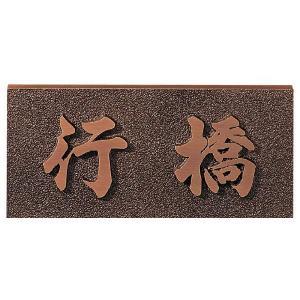 鋳物(キャスト)表札 銅ブロンズ鋳物  I