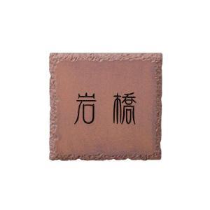タイル表札 鉄錆焼(黒文字)  ISP-15|kenzai-yamasita