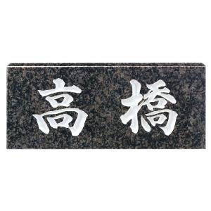 天然石表札 グレーミカゲ  No.26|kenzai-yamasita