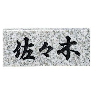 激安表札  天然石スタンダード No.5 白ミカゲ|kenzai-yamasita