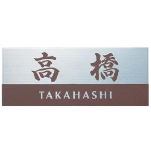 激安表札  ステンレス&ブロンズ銅版 SP-51 ステンレスHL(ブラウン)|kenzai-yamasita