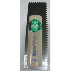 【左官こて・左官コテ 仕上げ鏝】 内装用くし目鏝(角目) 240mm kenzai-yamasita