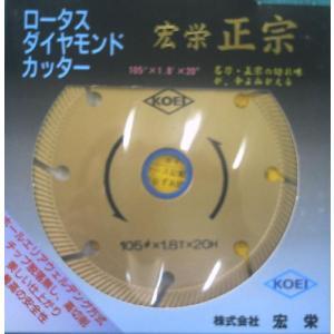 ロータスダイヤモンドカッター 105mm 正宗  KOEI 宏栄|kenzai-yamasita