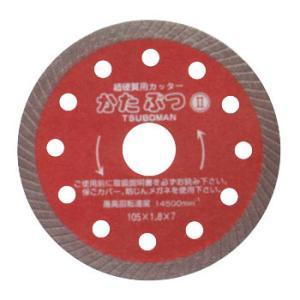 ダイヤモンドカッター 105mm1.8 かたぶつ2  ツボ万|kenzai-yamasita