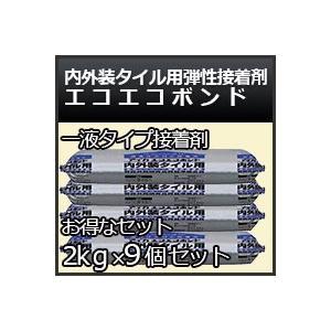 タイル張り用弾性接着剤 エコエコボンド アイカ(SE-35)内外装タイル用弾性接着剤(2kg アルミパック入)9個セット|kenzai-yamasita