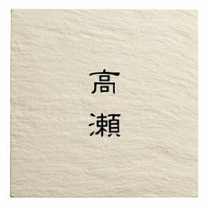 表札 戸建 カスミ SLK-2-519(黒) 丸三タカギ スマイル 激安表札|kenzai-yamasita