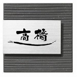 表札 戸建 ステージ SLS-Y1-614(黒) 丸三タカギ スマイル 激安表札|kenzai-yamasita