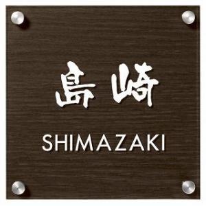 表札 戸建 ティンバー SLT-S1-531(ホワイト) 丸三タカギ スマイル 激安表札|kenzai-yamasita