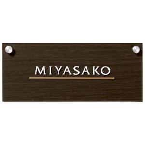 表札 戸建 ティンバー SMT-Y1-610(2色) 丸三タカギ スマイル 激安表札|kenzai-yamasita