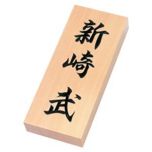 天然木表札 ネームプレート 天然銘木(テンネンメイボク)MS-特7手彫(木曽ヒノキ手彫りうるし) 丸三タカギ 激安表札|kenzai-yamasita