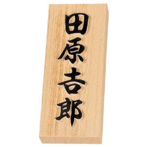 天然木表札 ネームプレート 天然銘木(テンネンメイボク)MS-特7UH(木曽ヒノキ浮かし彫り) 丸三タカギ 激安表札|kenzai-yamasita