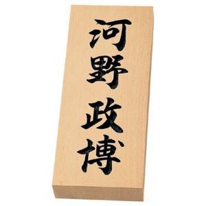 天然木表札 ネームプレート 天然銘木(テンネンメイボク)MS-特7X(木曽ヒノキ彫り文字)  丸三タカギ 激安表札|kenzai-yamasita