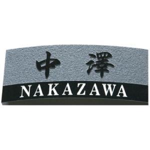 天然石表札 ネームプレート 御影石(ミカゲ石)ストーンスタイルMS-ER-8-7(黒ミカゲ石) 丸三タカギ 激安表札|kenzai-yamasita