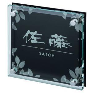 ガラス表札 ネームプレート FIT(フィット) MSFIT-S-537 丸三タカギ 激安表札|kenzai-yamasita