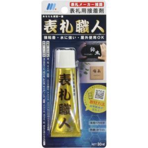 表札 ネームプレート用 強力接着剤 70ml(100g) 丸三タカギ 激安表札 kenzai-yamasita