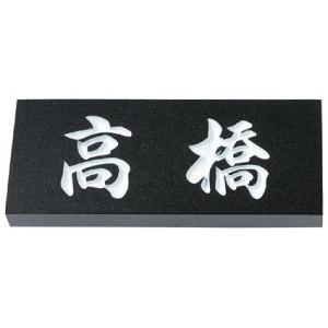 天然石表札 ネームプレート 天然石E(テンネンセキ)MS-E8(黒ミカゲ石) 丸三タカギ 激安表札|kenzai-yamasita