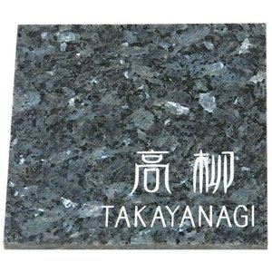 天然石表札 ネームプレート 御影石(ミカゲ石)MS-S-10-80(ブルーパール石) 丸三タカギ 激安表札|kenzai-yamasita