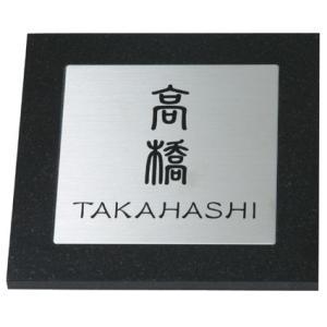 天然石表札 ネームプレート 御影石(ミカゲ石)MS-SD-8-1(黒) 黒ミカゲ石+ステンレスヘアライン 丸三タカギ 激安表札|kenzai-yamasita