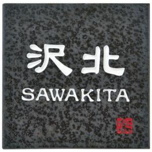焼物表札 ネームプレート 信楽焼(シガラキヤキ) 信楽S-2-581 丸三タカギ 激安表札 kenzai-yamasita