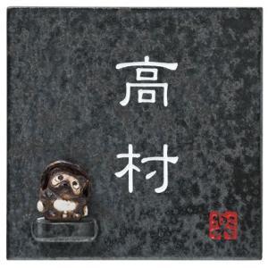 焼物表札 ネームプレート 信楽焼(シガラキヤキ) 信楽S-2T-587 タヌキ付 丸三タカギ 激安表札|kenzai-yamasita